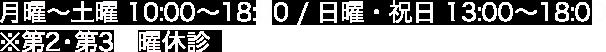 月曜~土曜 10:00~18:00 / 日曜・祝日 13:00~18:00 ※第2・第3木曜休診  ※火曜は中国気功整体院にて施術